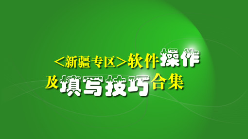 【新疆专区】筑业软件操作及填写技巧合集