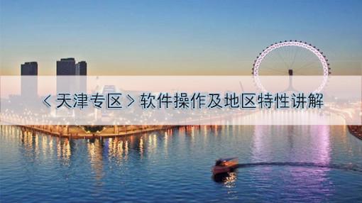 【天津分区】筑业软件操作及地区特性课程讲解