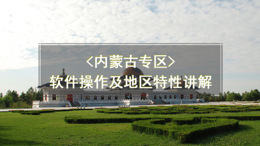 【内蒙古专区】筑业软件操作及地区特性课程讲解