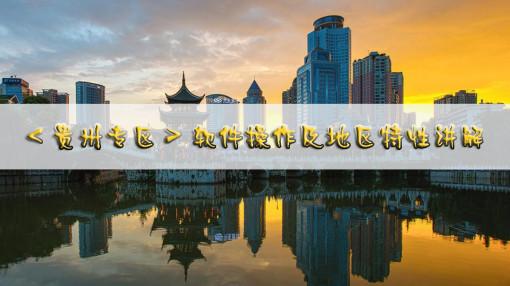 【贵州专区】筑业软件操作及地区特性讲解