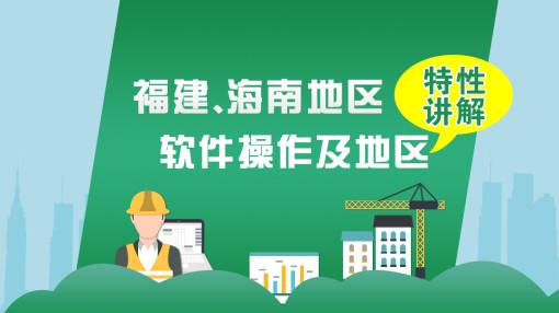 【海南专区】筑业软件操作及地区特性讲解