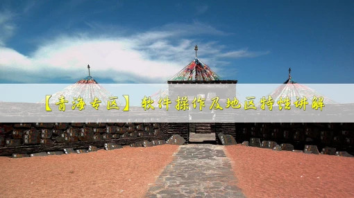 【青海专区】筑业软件操作及地区特性讲解