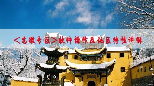 【安徽专区】筑业软件操作及地区特性讲解
