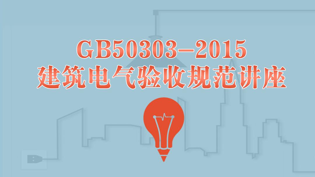 GB50303-2015建筑电气验收规范讲座
