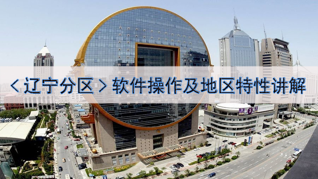 【辽宁分区】筑业软件操作及地区特性课程讲解