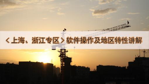 【上海、浙江专区】筑业软件操作及地区特性讲解