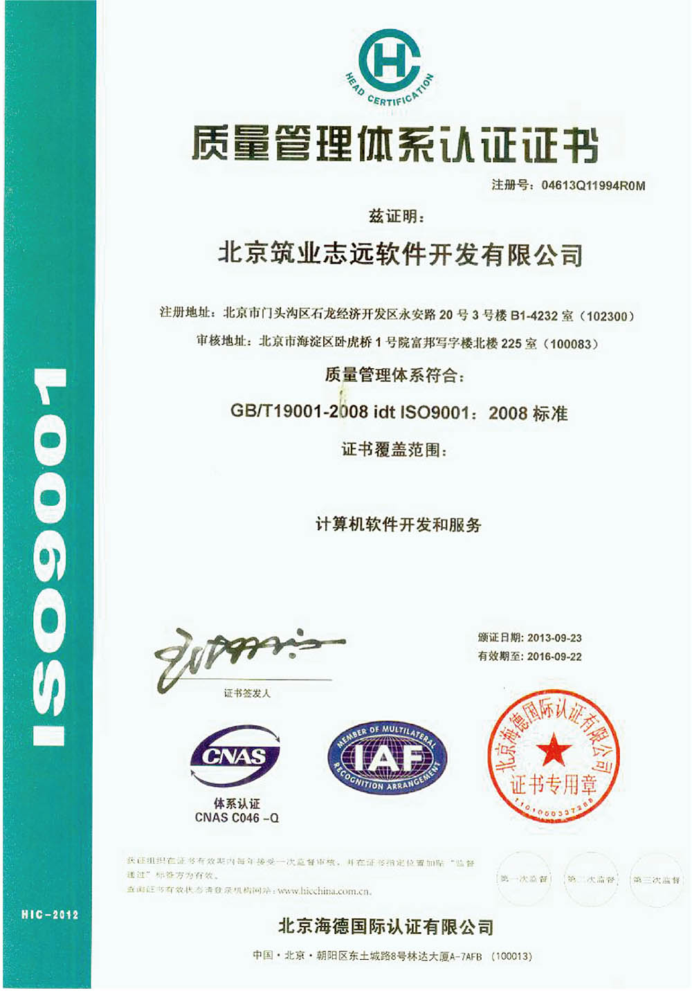 ISO9001质量认证中文版