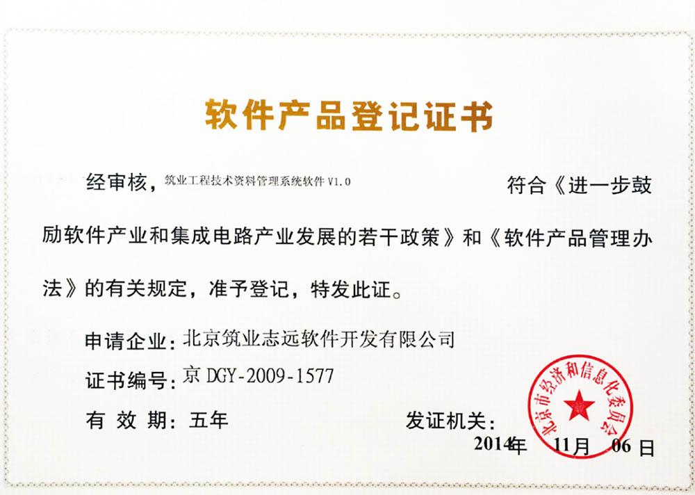 筑业工程技术亚博竞彩APP软件
