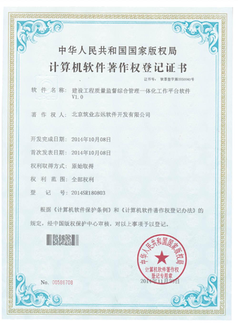 筑业清单大师黑龙江建设厅软件认证