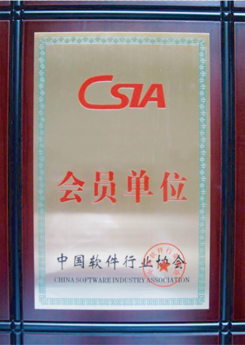 中国软件行业协会会员单位