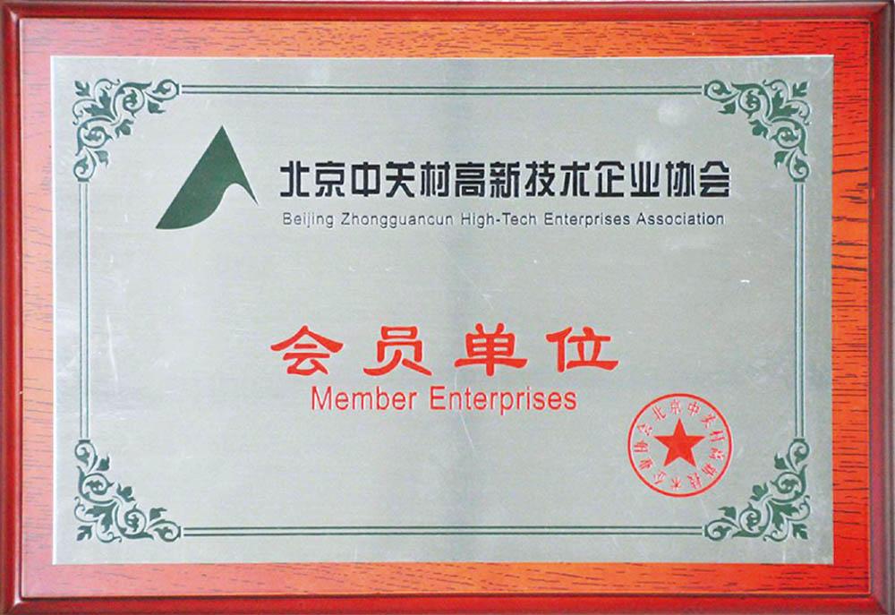 北京中关村最新技术企业协会会员单位