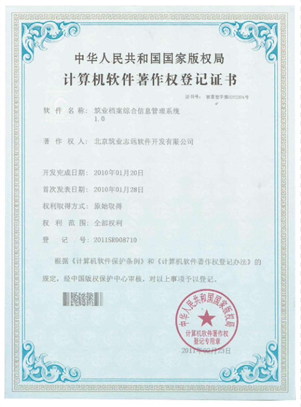 筑业档案综合管理信息系统