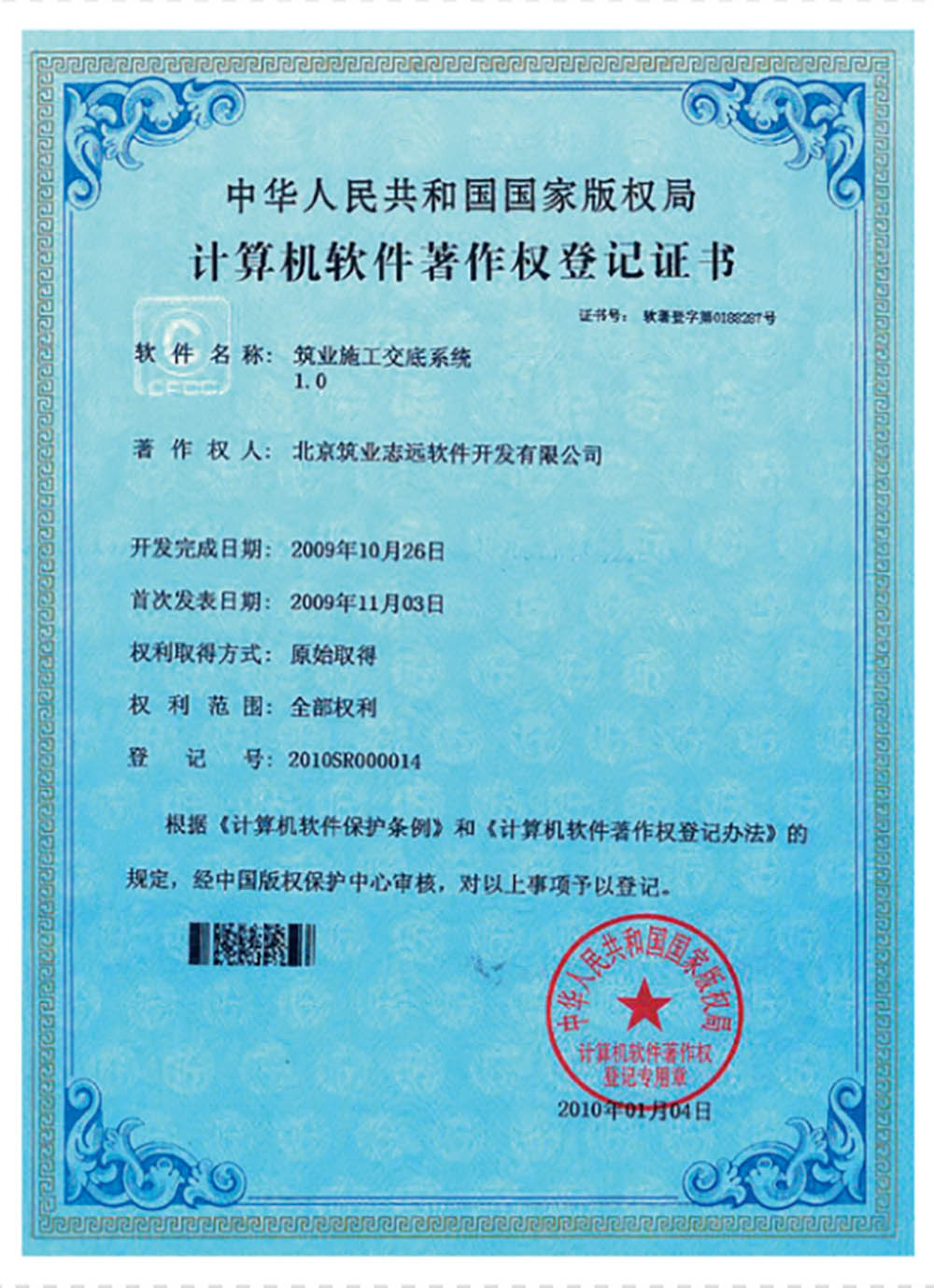 施工交底软件著作权登记