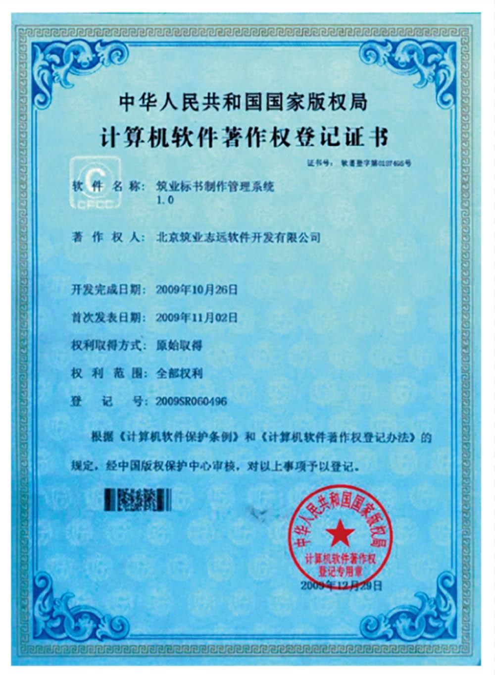 标书制作软件著作权登记