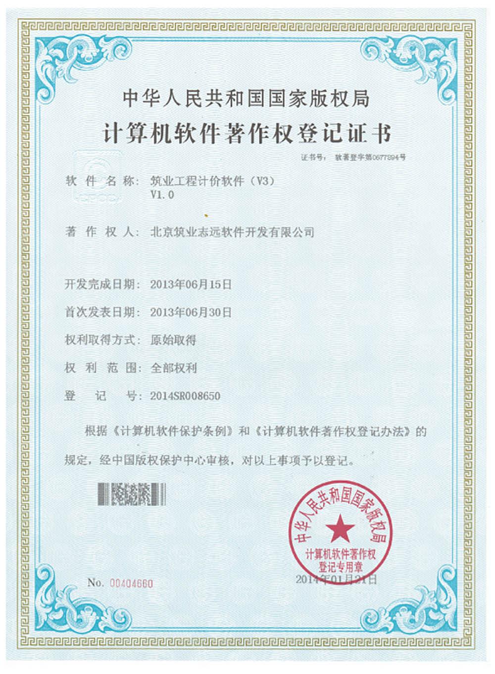 著作权登记证书-工程计价软件