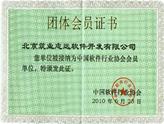 中国贝博ballbet苹果下载行业协会会员证书