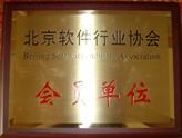 北京软件行业协会会员单位
