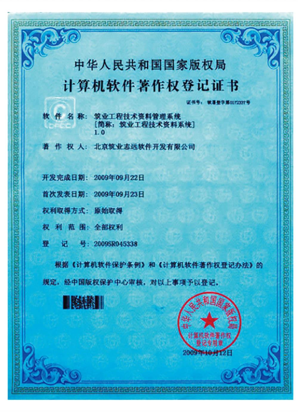 著作权登记证书-工程技术亚博竞彩APP软件