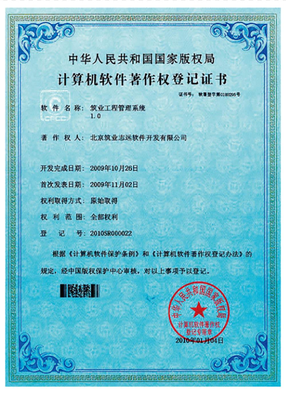 著作权登记证书-工程管理软件