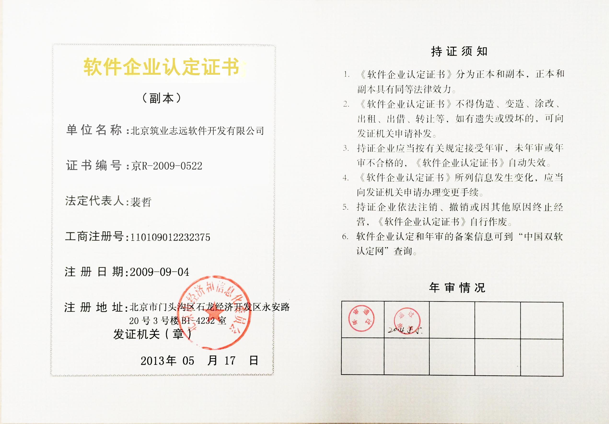 贝博ballbet苹果下载企业认定证书
