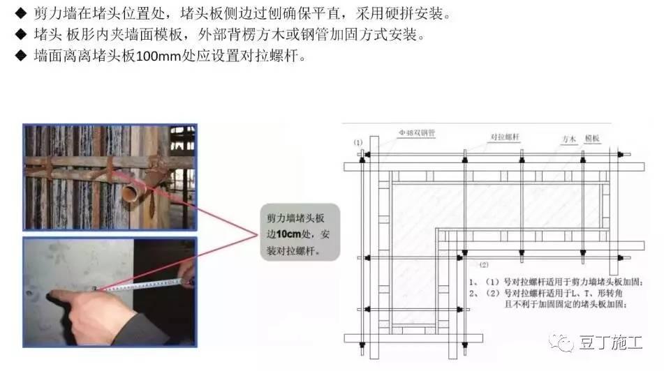 2,墙柱模板加固通用要求